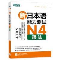 [包邮]新日本语能力测试N4语法(附MP3光盘) 安藤�牙镒� 今川和【新东方专营店】