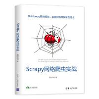 Scrapy网络爬虫实战 9787302536208