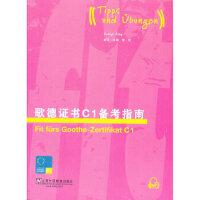 【正版新书直发】歌德证书C1备考指南(下载)(德)弗莱,樊荣 改编上海外语教育出版社9787544628426