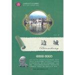 【新书店正版】边城沈从文吉林出版集团有限责任公司9787546356228