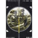 【旧书二手书9成新】悲凉绝唱:关于晚清必革的历史沉思 李立峰 9787305033193 南京大学出版社