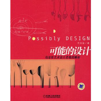 可能的设计-创造性艺术设计思维的解析