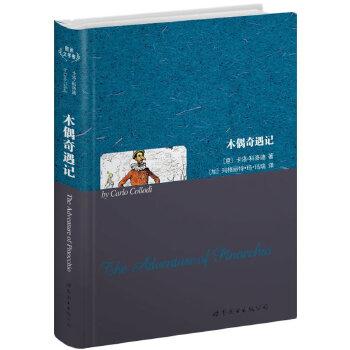木偶奇遇记(英文全本) 世图经典名著 儿童文学卷系列 意大利近代童话