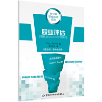 职业评估――职业与性格丛书
