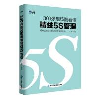 300张现场图看懂精益5S管理(提升企业效率的300张案例图片)