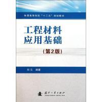 工程材料应用基础(第2版) 刘云
