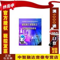 正版包票建筑施工班组员工安全知识应知应会 2CDCOM 安全生产管理知识光盘类