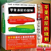 苹果酒屋的规则(怪不得是村上春树的偶像!)我们一生中,总会因为一个重要的人突然离开,而忽然成长