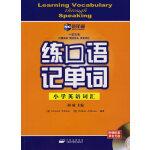 练口语记单词:小学英语词汇(附MP3光盘)--新航道英语学习丛书