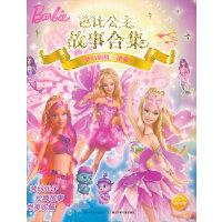 芭比公主故事合集:梦幻仙境三部曲