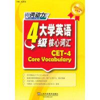 CET-4词动力 大学英语四级核心词汇