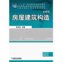 正版书籍 房屋建筑构造 第3版 孙玉红 9787111503491 机械工业出版社