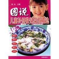 【正版现货】图说儿童补锌铁钙菜肴精选 吴杰 9787508239286 金盾出版社