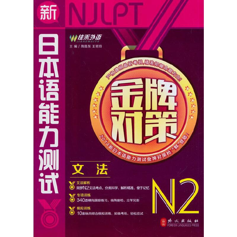 新日本语能力测试金牌对策?N2文法