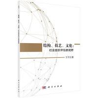 """""""结构、技艺、文化"""":社会组织评估新视野"""