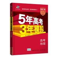 曲一线 2022A版 高考地理 新高考适用(配套新教材)5年高考3年模拟 五三