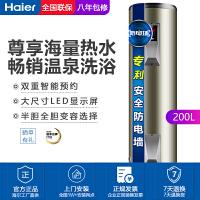 海尔(Haier)电热水器ES200F-L 200升 落地式 中温保温 安全预警技术