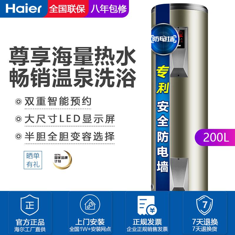 海尔(Haier)电热水器ES200F-L 200升 落地式中央热水器大容积大水量别墅用水 联系客服下单送海尔全自动洗衣机