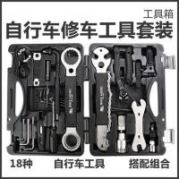 自行车修理工具箱套装山地车修车工具包配件