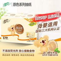 清风 抽纸24包原色本色纸巾整箱婴儿家用无香面巾纸餐巾纸卫生纸抽
