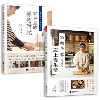 家的日常 恋上慢生活+家事里的禅意时光(套装2册)家居收纳整理书籍 极简主义 田园生活 日式料理 家事窍门 日式传统生活