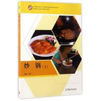 炒锅(上)/中餐烹饪专业核心课程系列教材 向军 9787040473025 高等教育出版社教材系列