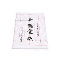 (支持货到付款) 安徽宣纸 带格宣纸 米格纸 书法练习纸 格子7cm*7cm,文房四宝