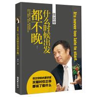 中国商界风云人物 任正非传什么时候出发都不晚 亲述任正非拒绝平庸 人物传记畅销书籍 5G竞争中的华为 任正非传 经济管