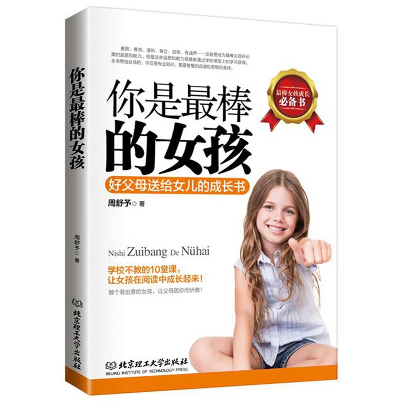 你是棒的女孩 青春期教育女孩的书籍 家庭教育图书 女生如何教育 育儿百科全书 青少年成长叛逆期时期指导儿童心理学 幼儿性教育 育儿百科丛书 科学理念 新颖教育方法