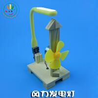 diy材料科技小制作发明风力发电灯中小学生科学实验steam儿童手工
