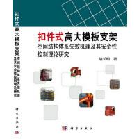 扣件式高大模板支架空间结构体系失效机理及其安全性控制理论研究