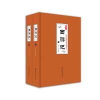 中国古典四大名著丛书:西游记(全2册)