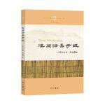 汉简语汇考证(中国中古学术思想书系)