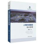 上海机场建设综合圣淘沙现金注册(机场建设圣淘沙现金注册丛书)