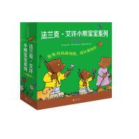 法兰克・艾许小熊宝宝系列(全6册) 面包和蜂蜜沙子蛋糕牛奶和饼干爆米花就像爸爸那样比萨 绘本 少儿 北京联合出版社