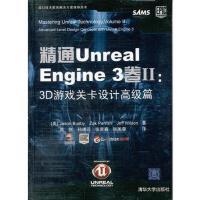 【现货】精通Unreal Engine 3卷Ⅱ:3D游戏关卡设计高级篇(配光盘) (美)巴斯比,(美)帕里什,(美)威