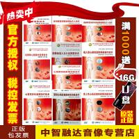 中华心血管介入操作技术全集 电生理与先心病篇(10DVD)视频音像光盘影碟片