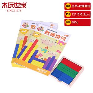 【当当自营】木玩世家多元益智玩具丛书-数棒游戏木制儿童玩2-4-6周岁B6102D