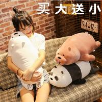 毛绒玩具咱们抱枕头可爱裸熊公仔娃娃玩偶趴趴熊情人节生日礼物女