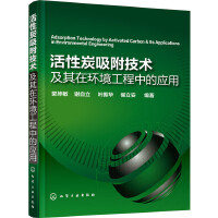 活性炭吸附技术及其在环境工程中的应用
