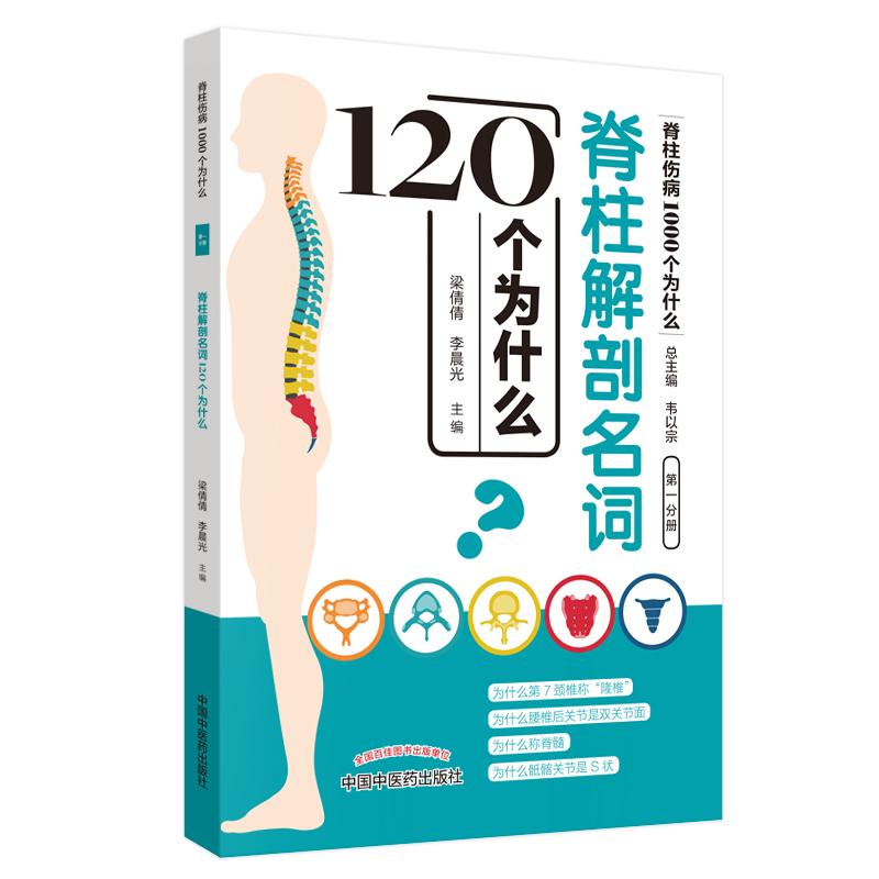 脊柱解剖名词120个为什么·脊柱伤病1000个为什么 文图版《脊柱伤病1000个为什么》丛书总主编韦以宗教授,世界中医药学会联合会脊柱健康专业委员会会长,著名中医整脊专家,教你正确做好脊柱保健,摆脱脊柱疾病的困扰