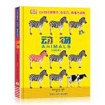 DK幼儿观察力专注力思维力训练:动物