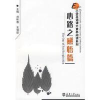 大学英语课外素养阅读系列:心路之感悟篇 刘昕蓉,王佳歆 9787561829134