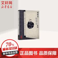 刘渡舟伤寒论讲稿 人民卫生出版社