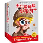 五年级神探小布朗系列 套装十册 畅销儿童侦探小说书籍 正版童书 孩子思维力培养丛书