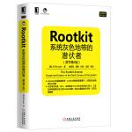 Rootkit:系统灰色地带的潜伏者(原书第2版)(Amazon五星级畅销书,rootkit领域的重要著作,计算机安全