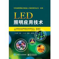 LED照明应用技术