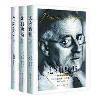 英汉双语版:尤利西斯(附英文原版书1本)(全3册)