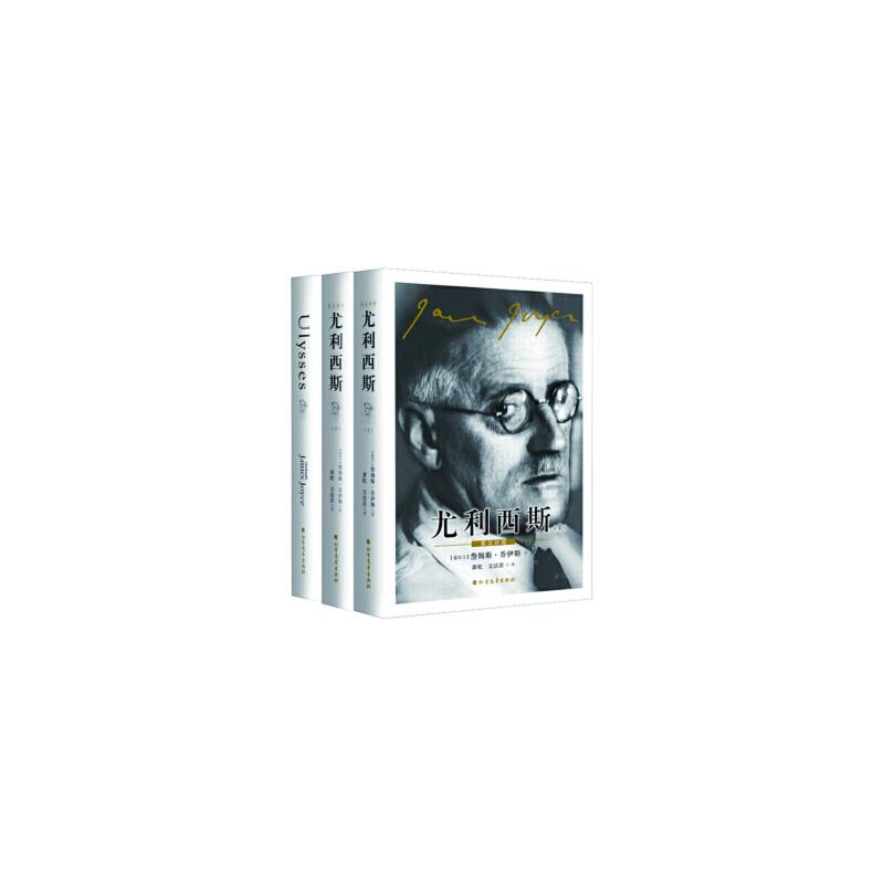 英汉双语版:尤利西斯(附英文原版书1本)(全3册) 意识流小说的鼻祖;被誉为20世纪100部英文小说之首,同时,它也是英国现代小说中zui有实验性、zui有争议的一部作品。