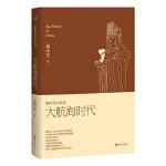 易中天中华史 第二十三卷:大航海时代(为什么不是中国人开启大航海时代?)